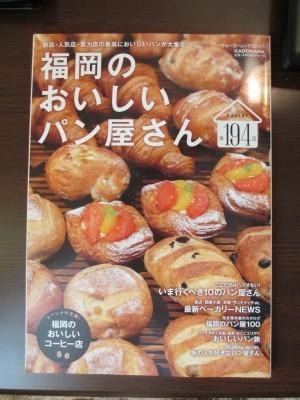 パン 雑誌
