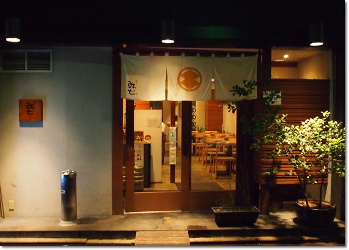 福岡 焼き鳥 弥七