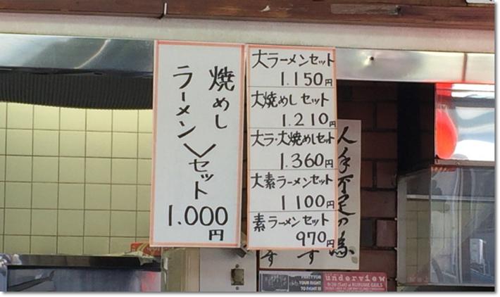 ひろせ食堂