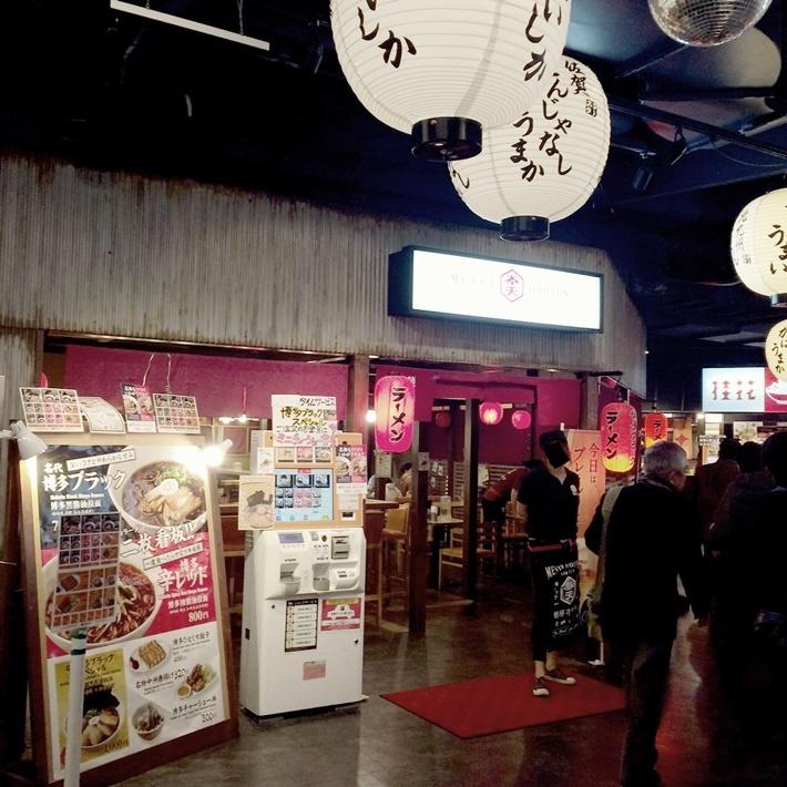 麺屋 ホウテン キャナルシティ