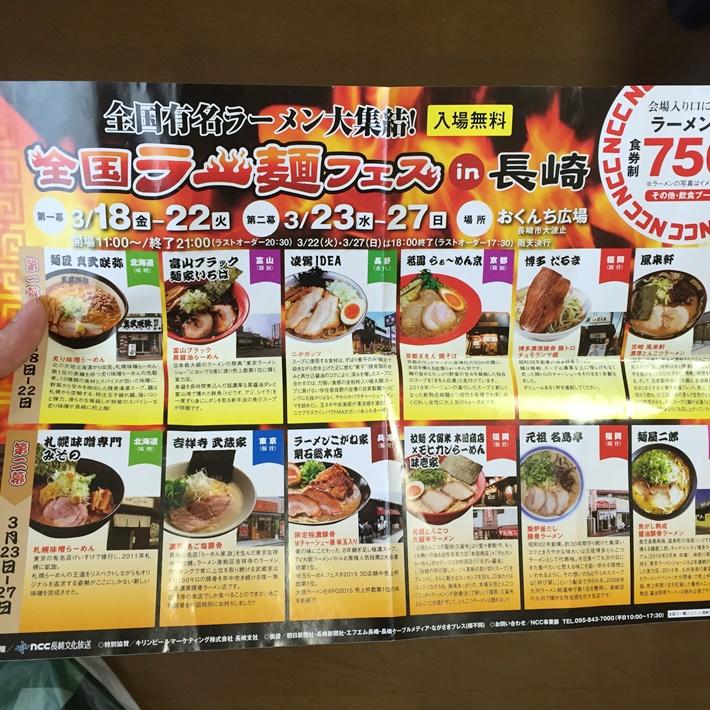 全国ラー麺フェスin長崎(おくんち広場イベント)