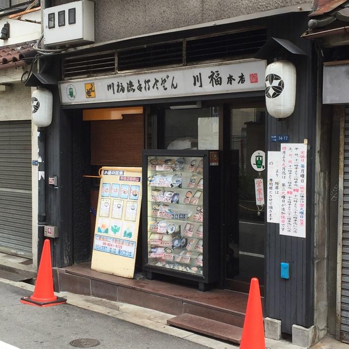 「川福 本店」