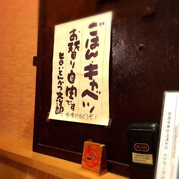「文治郎 東古川町店」 ランチ