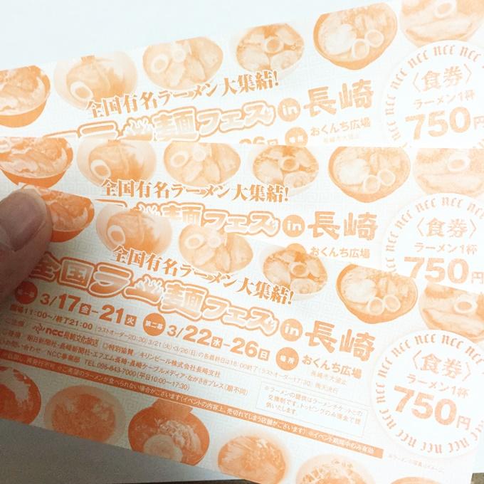 長崎 ラーメンフェス 2017 チケット