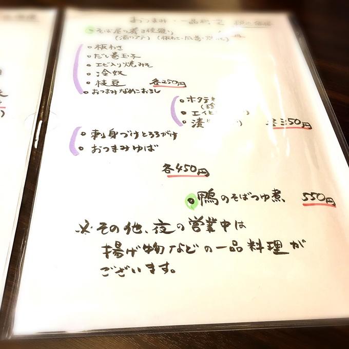 蕎麦と小丼 あお玉 メニュー