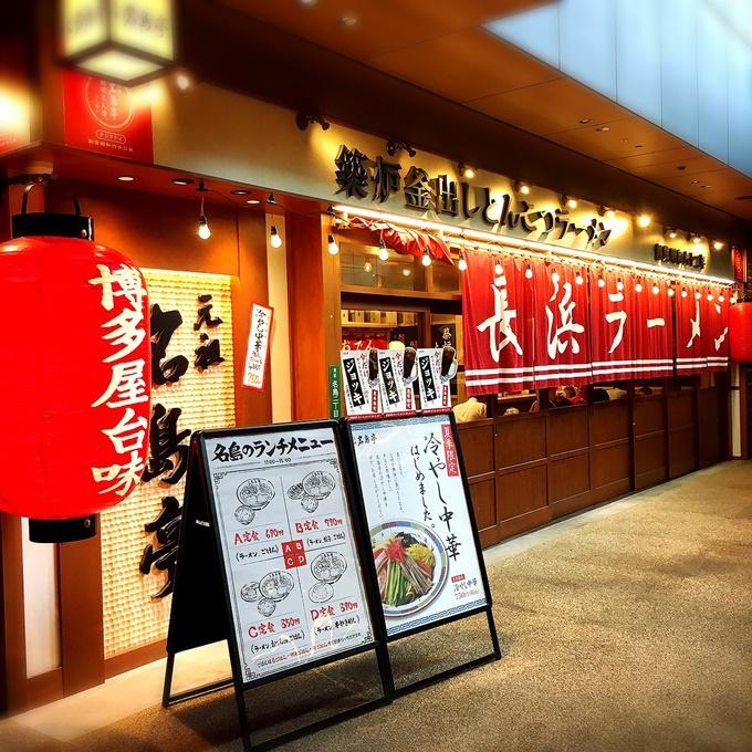名島亭 博多駅