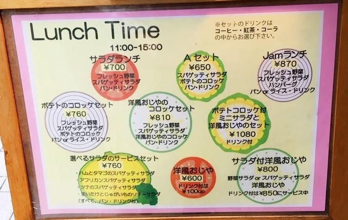サラダの店 Jam