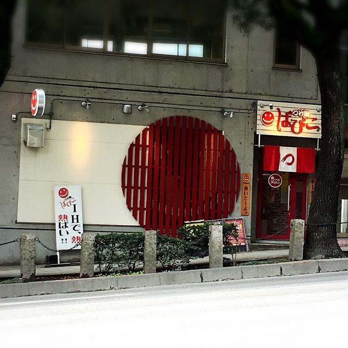 「つけ麺 ぱぴこ」 外観