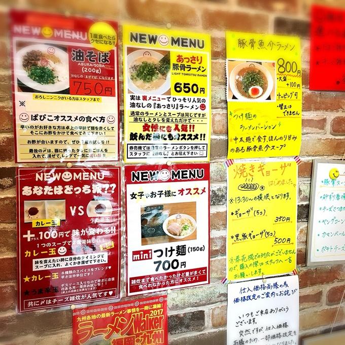 「つけ麺 ぱぴこ」 メニュー