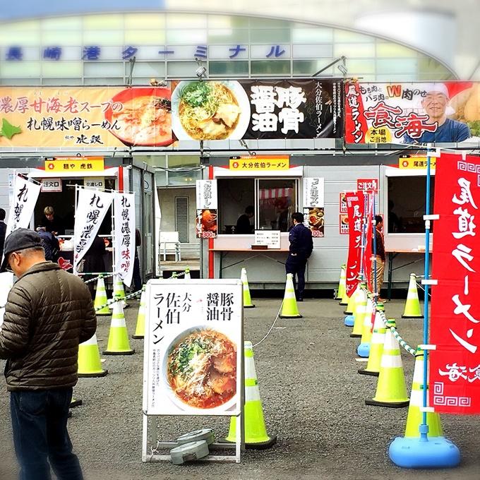 長崎市 ラーメンフェス2018