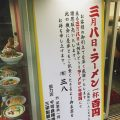 三八ラーメン 100円