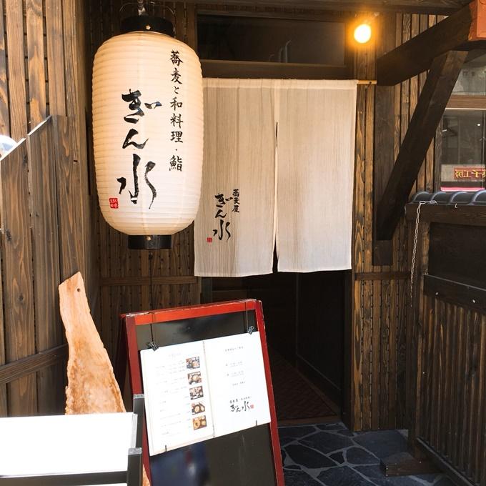 「蕎麦屋 ぎん水 千歳町店」 外観