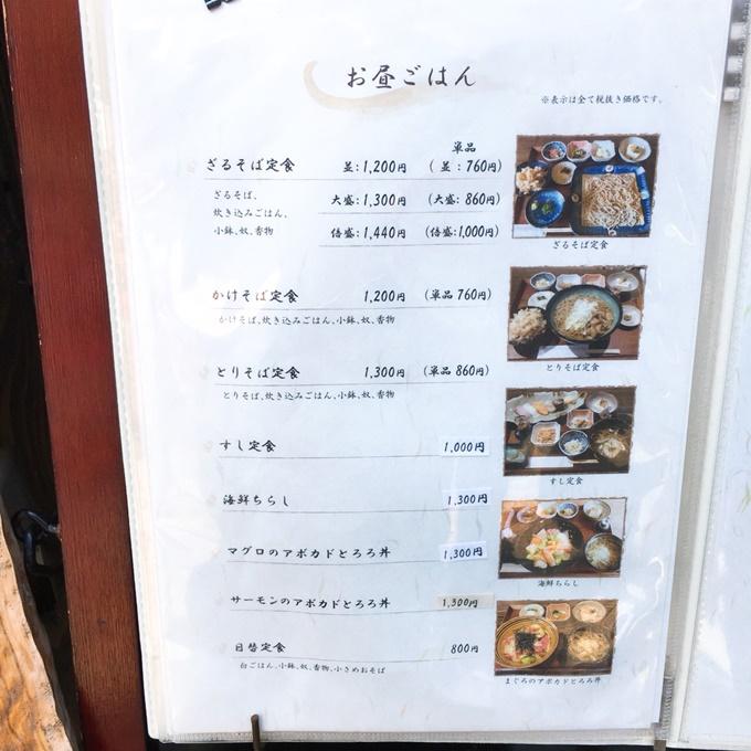「蕎麦屋 ぎん水 千歳町店」 メニュー