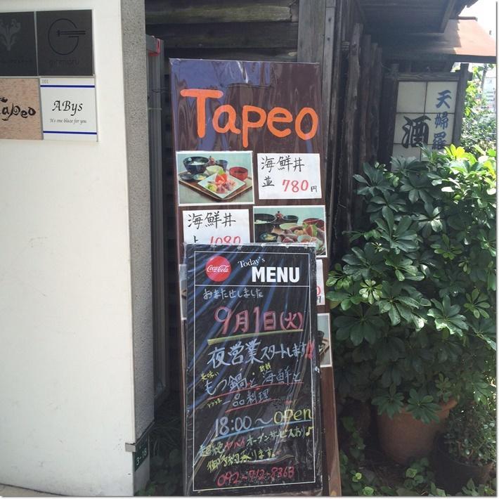 和膳Tapeo今泉店