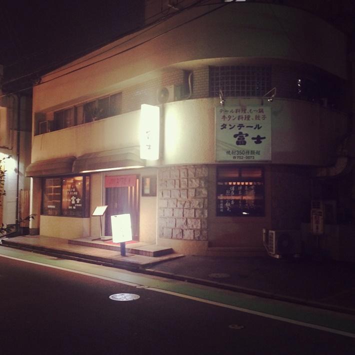 タンテール富士