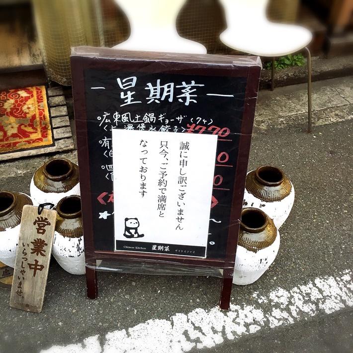 星期菜(セン・ケイ・ツァイ)