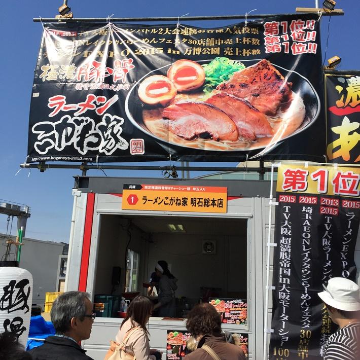 全国ラー麺フェス まさパパ