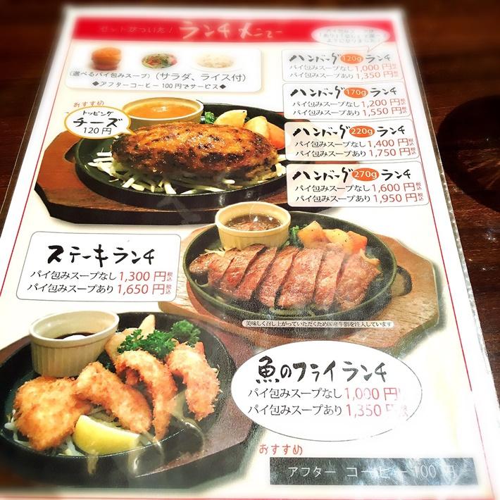 ぎゅう丸  みらい長崎ココウォーク店