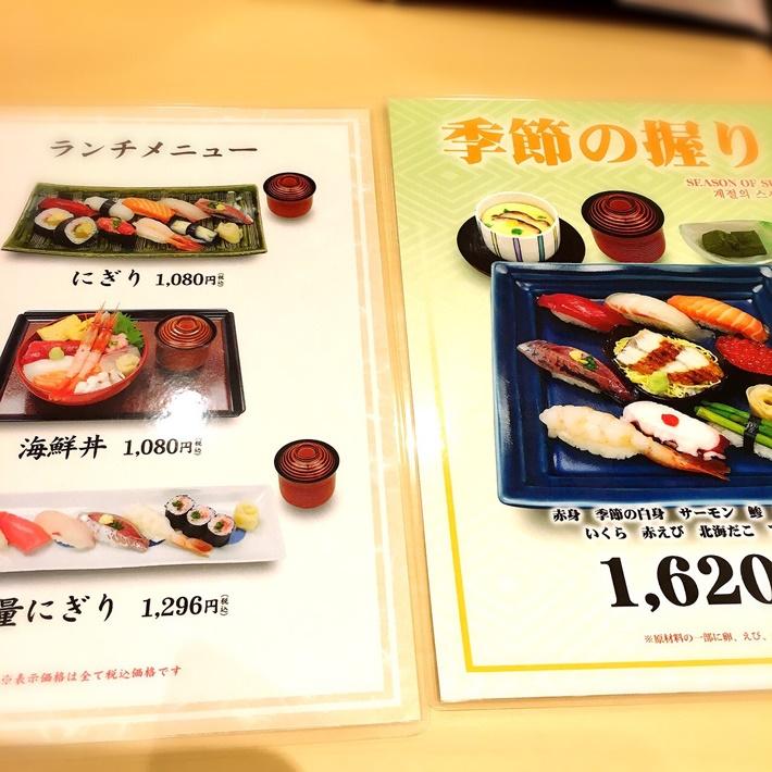 築地寿司清 KITTE博多店