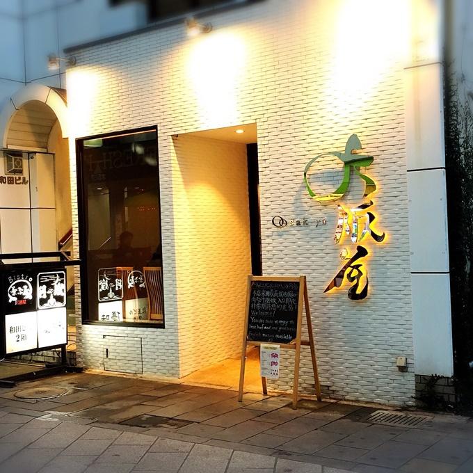 「大阪屋 浜町店」外観
