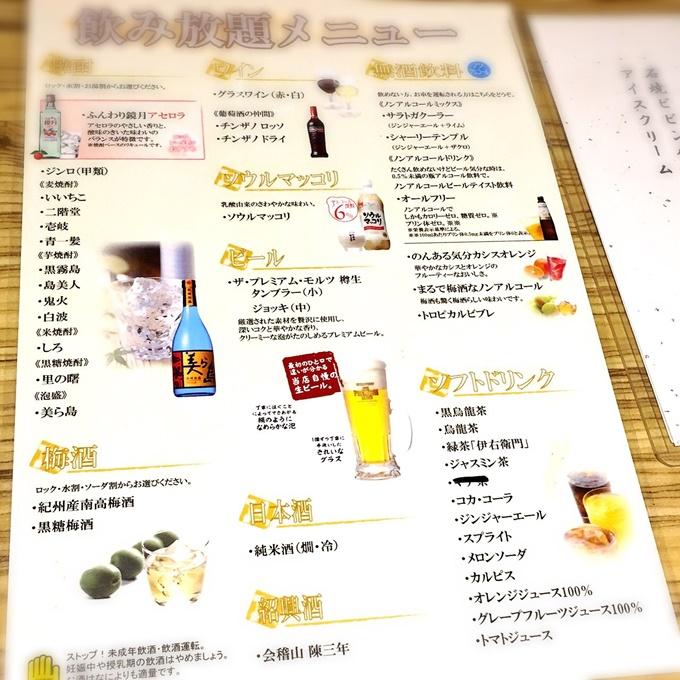 「大阪屋 浜町店」 コース