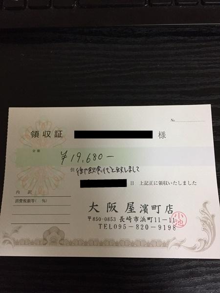 大阪屋 料金間違い