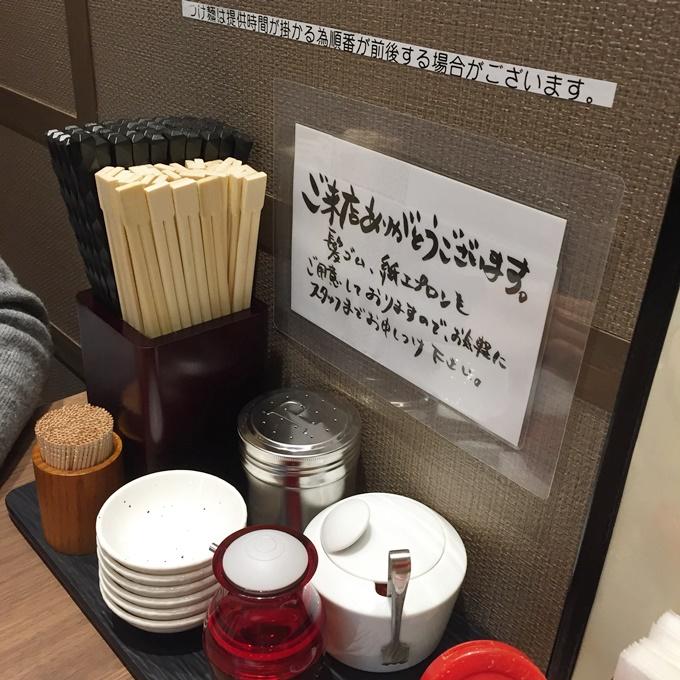 麺也オールウェイズ