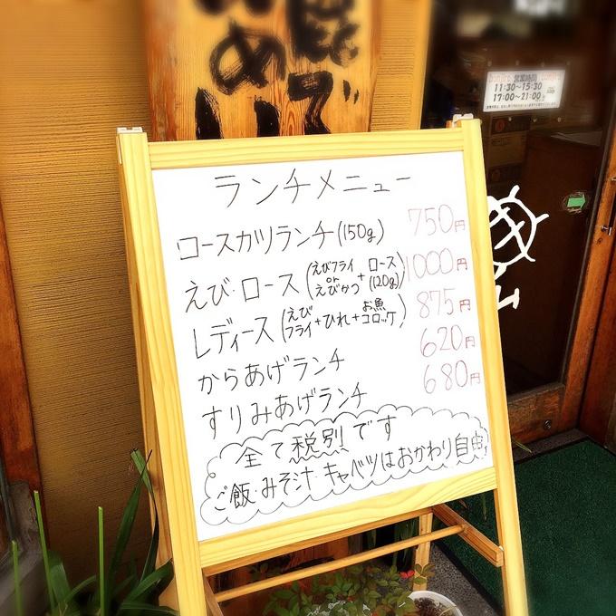「文治郎 東古川町店」 外観