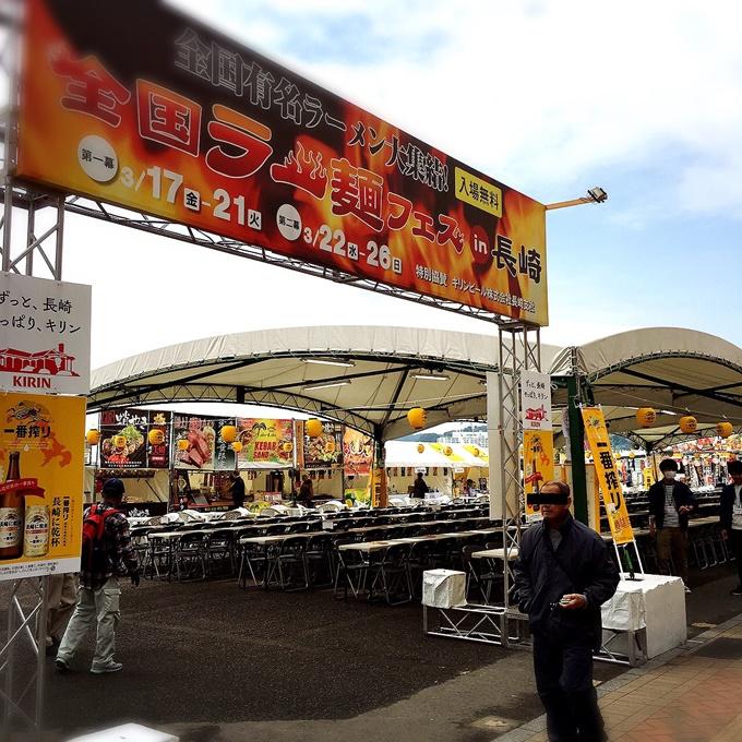 長崎市のラーメンフェス2017