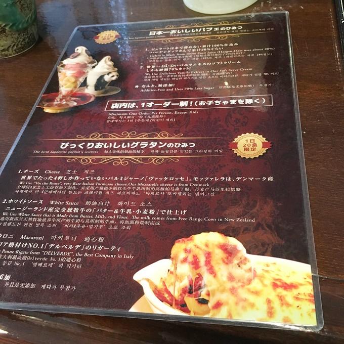 パフェ&レストラン ハワイ