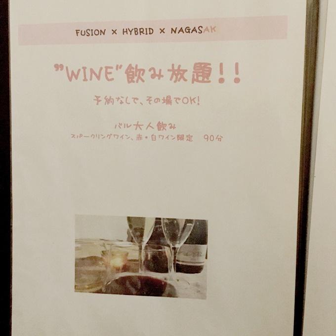 「炙バール明」 ワイン飲み放題