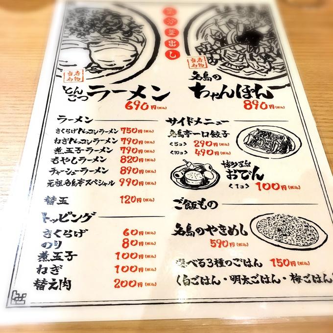 名島亭 博多駅 メニュー