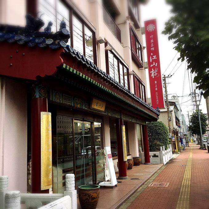「江山楼 浦上店」 外観