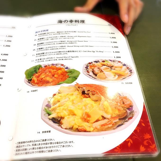 「江山楼 浦上店」 メニュー
