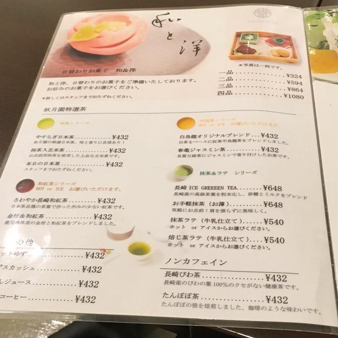 秋月園カフェ