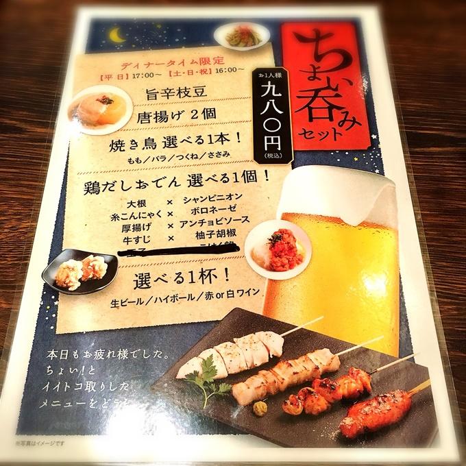 博多鶏ソバ 華味鳥  メニュー