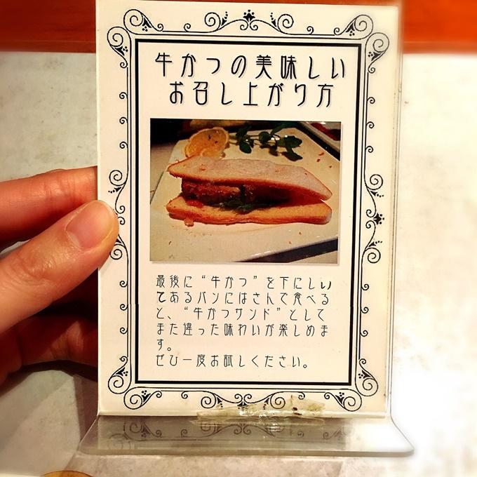 「牛かつ 敬天」 サンド