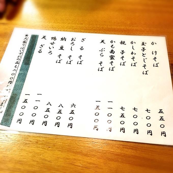 桃山 長崎市