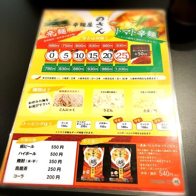 「辛麺屋のさん」 メニュー