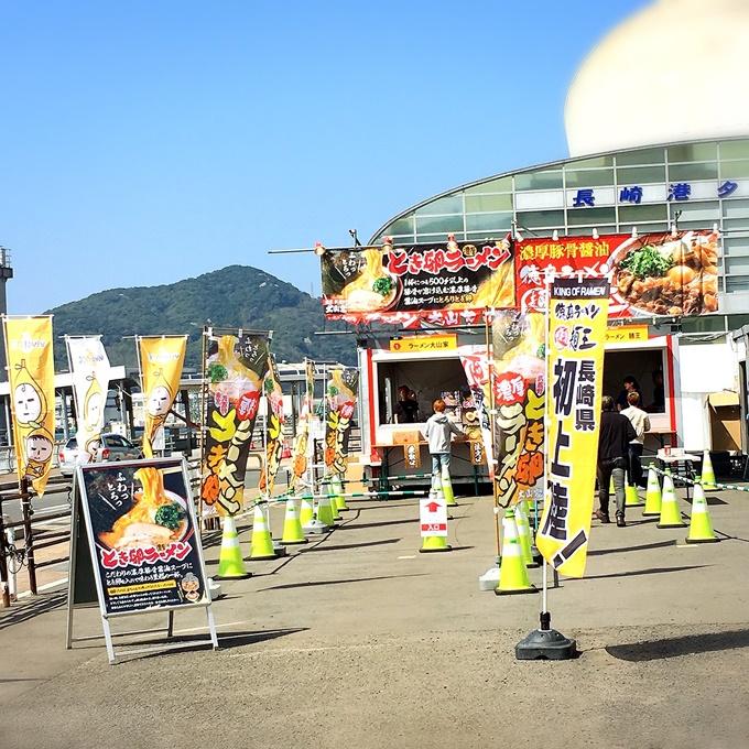 全国ラー麺フェスin長崎2018 大山家