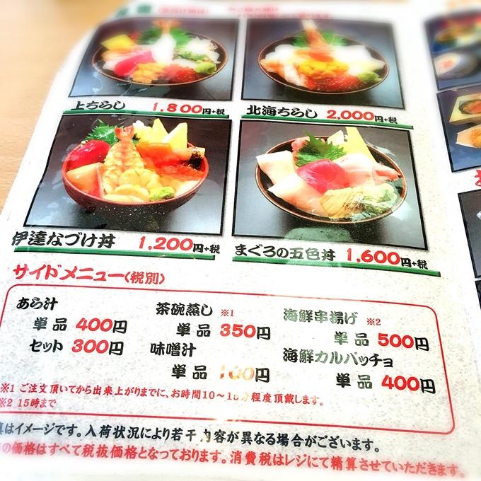 北辰鮨 メニュー