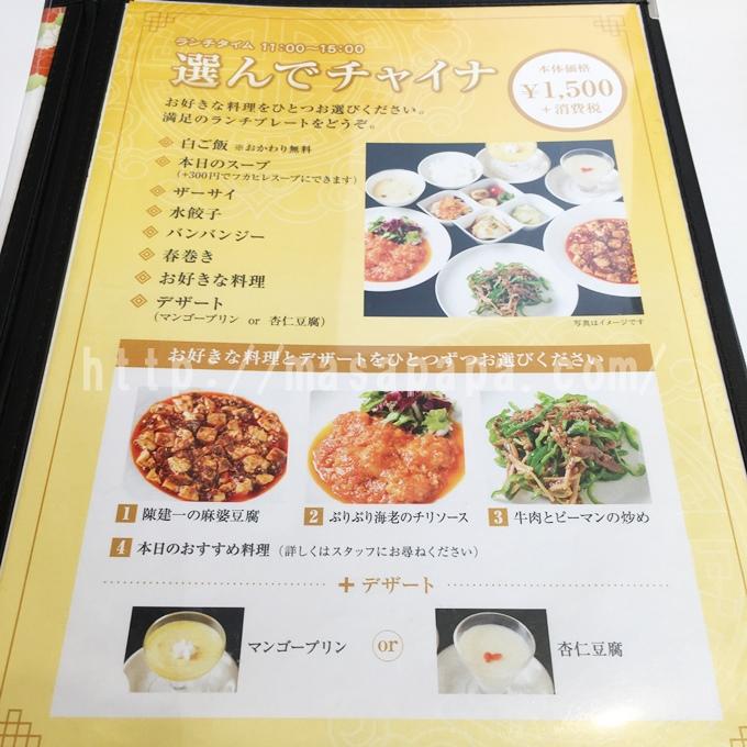 四川飯店 メニュー