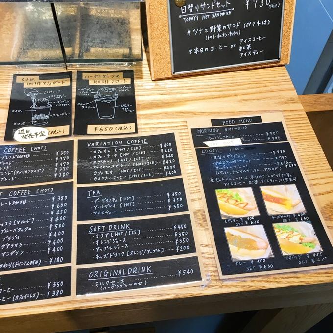 葉山珈琲 長崎オランダ通り店 メニュー