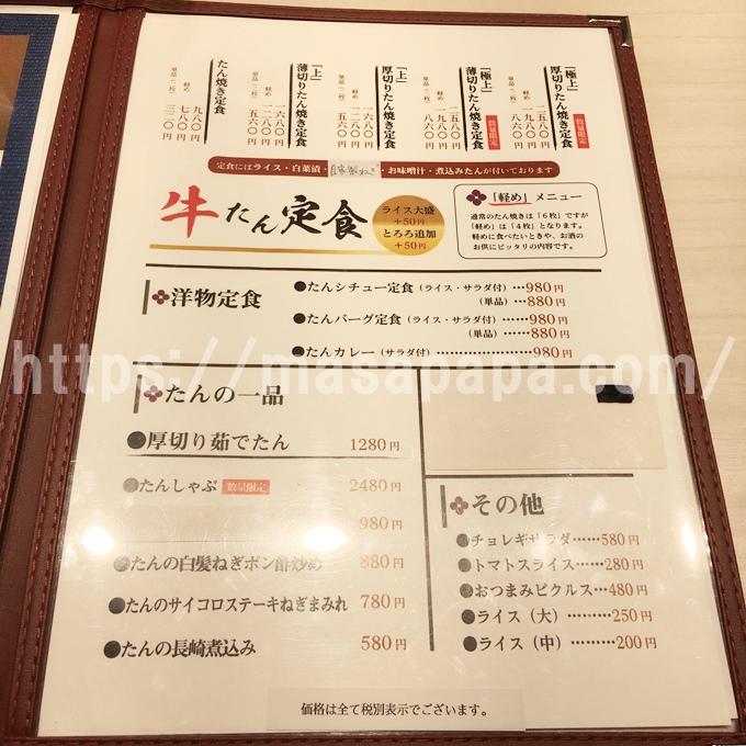 牛タン専門店大阪屋のランチメニュー